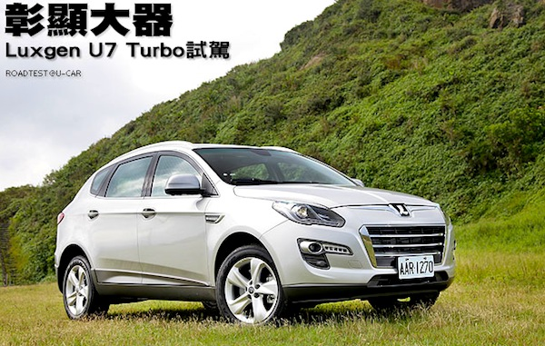 Luxgen U7 Turbo Taiwan January 2014. Picture courtesy of u-car.com.tw