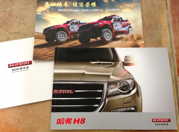 Haval brochures
