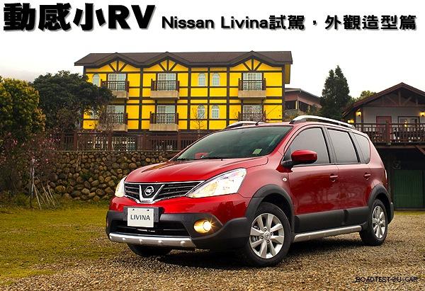 Nissan Livina Taiwan April 2014. Picture courtesy of u-car.com.tw