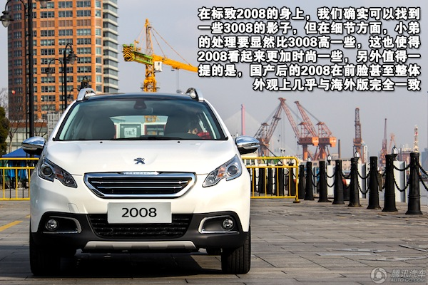 Peugeot 2008 China May 2014. Picture courtesy of auto.qq.com