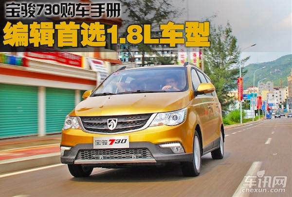 Baojun 730 China Q1 2014. Picture courtesy of chexun.net
