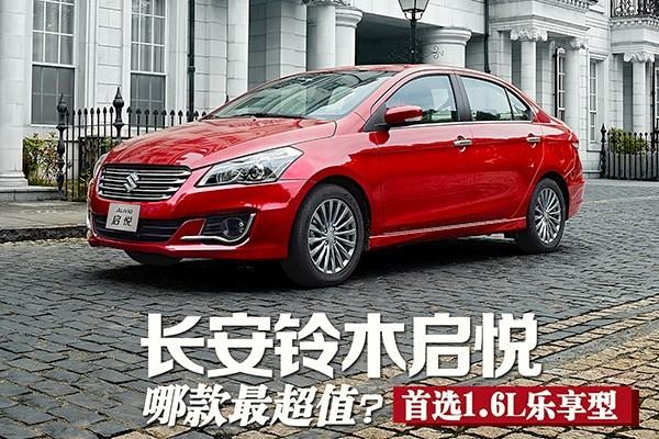Suzuki Alivio China December 2014. Picture courtesy of auto.sohu.com