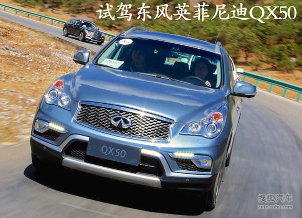 Infiniti QX50 China February 2015. Picture courtesy auto.sohu.com