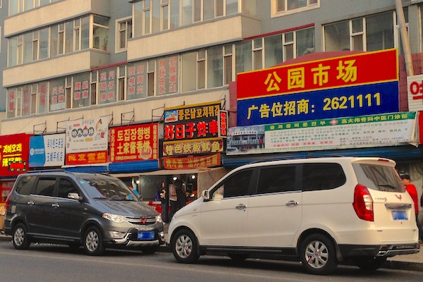 Wuling Hongguang Yanji