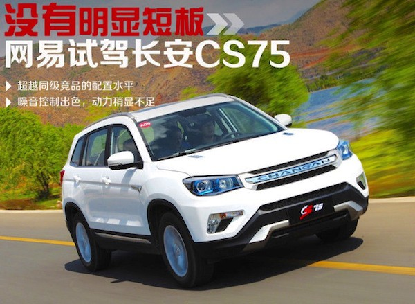 ChangAn CS75 China May 2015