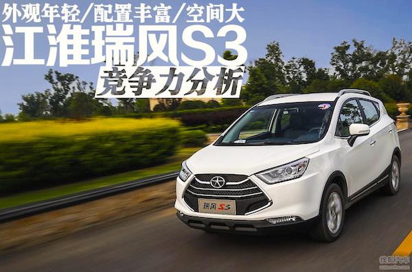 JAC Refine S3 China June 2015. Picture courtesy auto.sohu.com