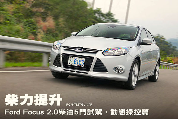 Ford Focus Taiwan August 2015. Picture courtesy u-car.com.tw