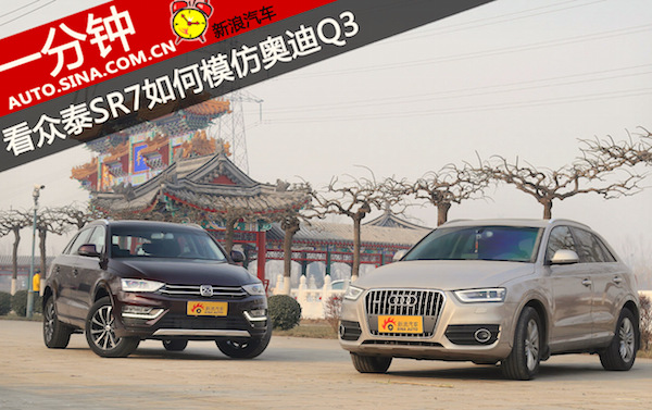 Zotye SR7. Audi Q3 China February 2015. Picture courtesy auto.sina.com