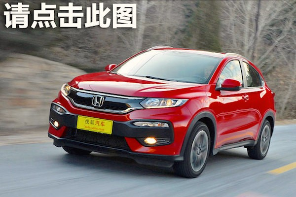 Honda XR-V China April 2016. Picture courtesy autosohu.com.cn