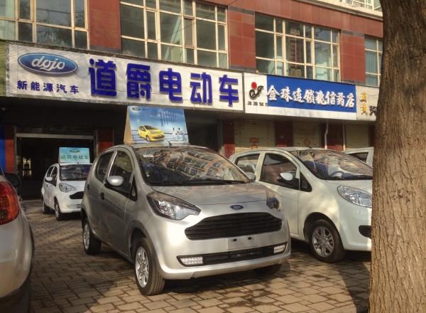 Dojo electric cars dealership Xining China 2016