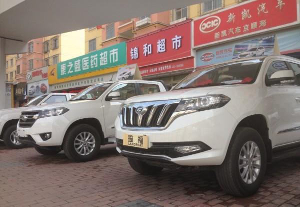 Foday Landfort Xining China 2016
