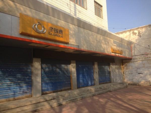 Gleagle closed dealership Xining China 2016