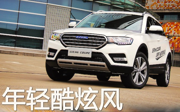 Haval H6 Coupe China June 2016