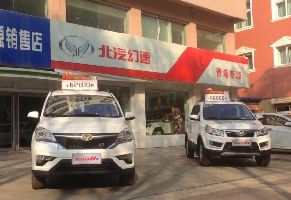 Huansu dealership Xining China 2016 pic2