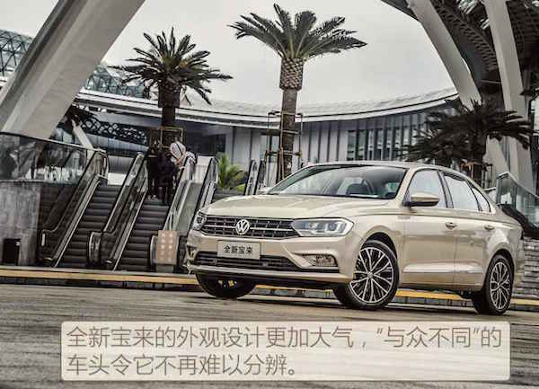 VW Bora China July 2016. Picture courtesy autohome.com.cn