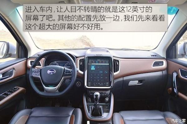 swm-x7-interior-china-september-2016-picture-courtesy-autohome-com-cn