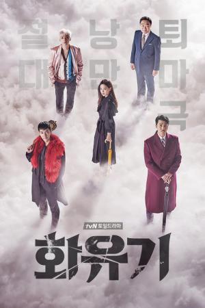 Drama Korea Fantasi : drama, korea, fantasi, Movies, Shows, Goblin, BestSimilar
