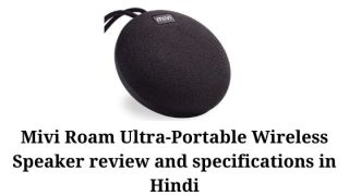 Mivi Roam Ultra-Portable Wireless Speaker review and specifications in Hindi
