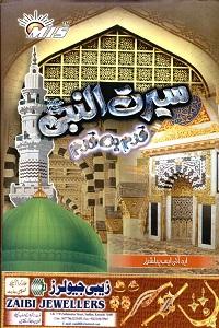 Seerat un Nabi [S.A.W] Qadam Ba Qadam - سیرت النبی قدم بہ قدم