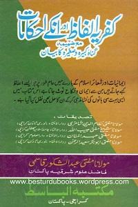 Kufriya Alfaz aur unkay Ahkamat - کفریہ الفاظ اور انکے احکامات