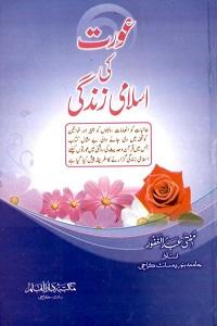 Aurat ki Islami Zindagi - عورت کی اسلامی زندگی