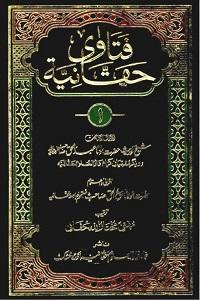 Comment on Fatawa Haqqania By Maulana Abdulhaq by Arzhad khan 1