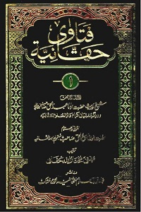 Fatawa Haqqania فتاوی حقانیہ