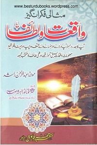 Waqiat o Lataif - واقعات و لطائف