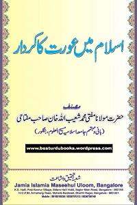 Islam mein Aurat ka Kirdar - اسلام میں عورت کا کردار