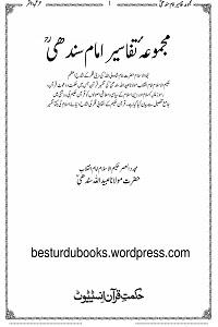 Majmua e Tafaseer Imam Sindhi - مجموعہ تفاسیر امام سندھی