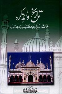 Tarikh wa Tazkira Khanqah Sirajia - تاریخ و تذکرہ خانقاہ سراجیہ