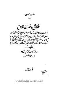 Akhlaq wa Falsafa e Akhlaq - اخلاق و فلسفہ اخلاق