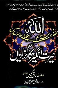 Allah kay Raste Mein Nikalny Walon ki Herat Angez Karguarian - اللہ کے راستے میں نکلنے والوں کی حیرت انگیز کارگزاریاں