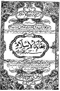 Aqaid ul Islam - عقائد الاسلام