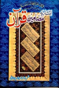 Ishariya Mazameen e Quran - اشاریہ مضامین قرآن
