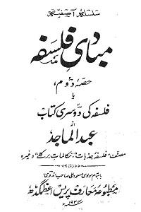 Mabadi e Falsafa - مبادی فلسفہ