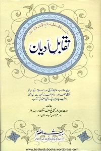 Taqabul e Adyan - تقابل ادیان