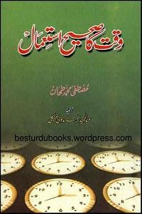 Waqt ka Sahih Istemal - وقت کا صحیح استعمال