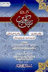 40 Roza Tarbiyati Course - چالیس روزہ تربیتی کورس