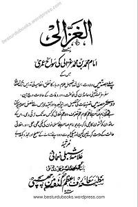Al Ghazali - الغزالی