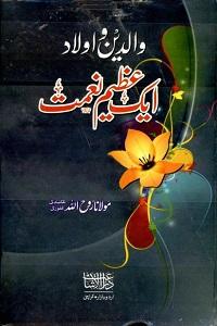 Walidain o Aulad Aik Azeem Nemat - والدین و اولاد ایک عظیم نعمت