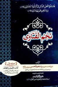 Najmul Fatawa - نجم الفتاوی