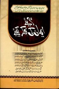 Aaiye Iman ki Fikar Kijiye - آئیے ایمان کی فکر کیجیے