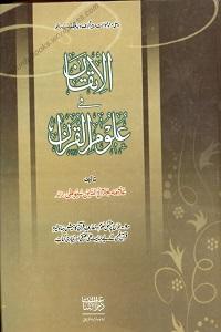 Al Itqan fi Uloom Al Quran - الاتقان فی علوم القران
