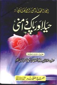 Haya aur Pak Damni - حیا اور پاک دامنی