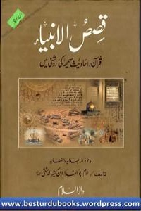 Qisas ul Anbiya By Allama Ibn e Kaseer قصص الانبیاء