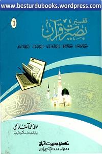 Tafseer e Baseerat e Quran - تفسیر بصیرت قرآن
