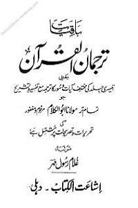 Baqiyat e Tarjuman ul Quran - باقیات ترجمان القرآن