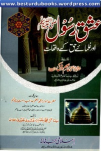 Ishq e Rasool [S.A.W] aur Ulama e Haq kay Waqiat - عشق رسول ﷺ اور علماء حق کے واقعات