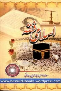 Islami Fiqh - اسلامی فقہ